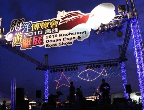 2010 Ocean Expo