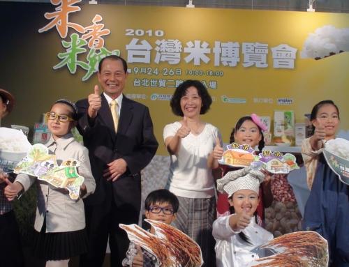 2010 Taiwan Rice Expo