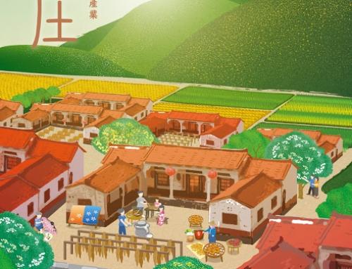 2017臺灣客家產業博覽會Hakka Expo – 安益國際多元化會展服務