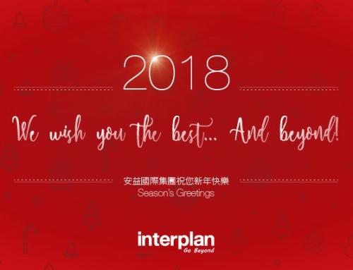 安益國際集團祝您2018新年快樂